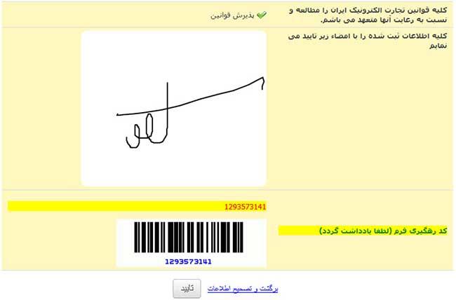 barcode_trace_code.jpg