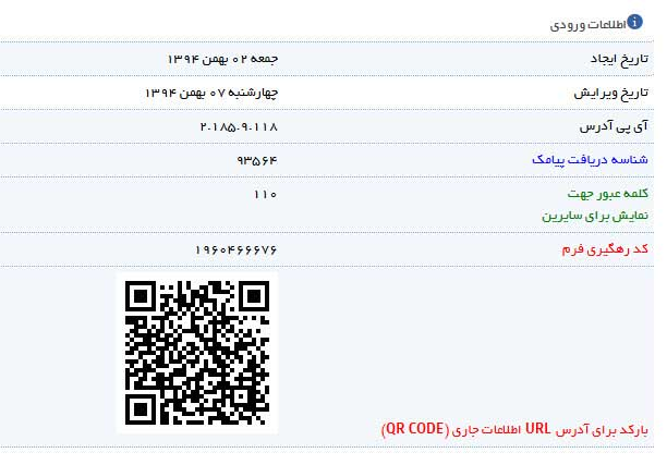 barcode_view_other_user.jpg